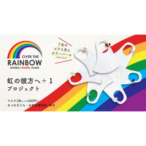 「虹の彼方へ+1(プラスワン)」プロジェクト